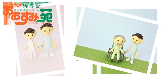 居宅介護支援事業所 おおすみ苑01